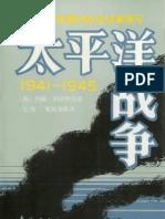 [英]约翰·科斯特洛_太平洋战争.1941-1945.上册.东方出版社