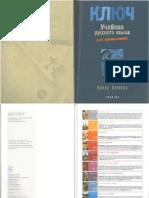 Kljucs 1 - Tankönyv.pdf