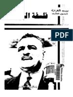 فلسفة الثورة جمال عبد الناصر