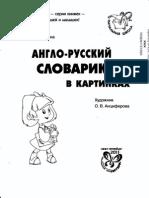 Diccionario Visual Ruso