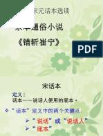 错斩崔宁.new.pptx