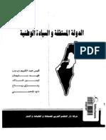 الدولة المستقلة والسيادة الوطنية قيس عبد الكريم