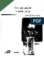 فلسطين في رسائل فرانز كافكا ترجمة محمد أبو خضور