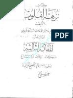 نزهة القلوب- حمدالله مستوفي قزويني.pdf