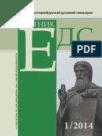 Вестник Екатеринбургской духовной семинарии. 2014. № 1 (7)