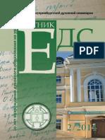 Вестник Екатеринбургской духовной семинарии. 2014. № 2 (8)