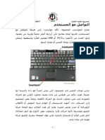 Laptop 2 Arabic