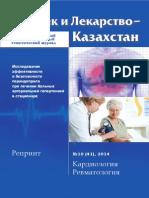 REPRINT Barbarash ТВИНСТА Print