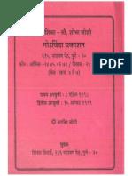 Aarogya Mudra - ASA