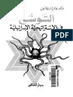 التوسع في الاستراتيجية الإسرائيلية عدنان السيد حسين