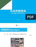 Carat Media NewsLetter 778 Report