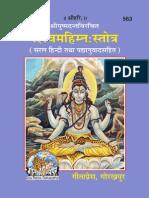 563 Shivmahimanh Stotra Web