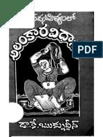 Janapada Sahityamlo Alankara Vidhanamu