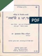 Amrit tey Nitnem Bani - Sawaiye Patshahi Dasvi - Dr. Gurcharan Singh Mehta.pdf