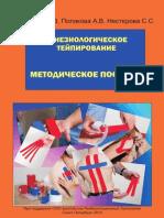 Metodichka_Kineziologicheskoe_Teypirovanie_Tirazh.pdf