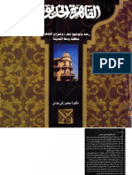 القاهرة الخديوية رصد و توثيق عمارة و عمران القاهرة فى وسط المدينة