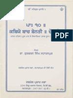Patshahi Dasvin Kabio Baach Benti Chaupai - Dr. Gurcharan Singh Mehta