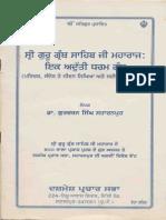Sri Guru Granth Sahib Ji Maharaj - Ik Aduti Dharam Granth - Dr. Gurcharan Singh Mehta