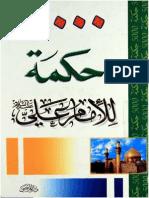 500 حكمة للامام على عليه السلام - مما قرأت PDF