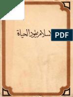 الإسلام يقود الحياة محمد باقر الصدر