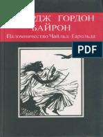 Palomnichestvo Chajljd-Garoljda
