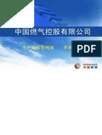 LNG培训材料(改)