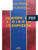 eisagwgh sth dioikhsh epixeirisewn.pdf