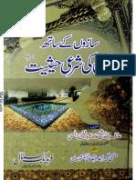 Sazun Ke Sath Qawali Ki Hasiat by Mufti Zamir Naqshbandi