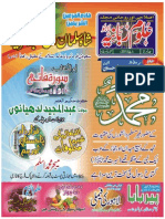 Monthly Uloom E Rabbania March 2015