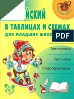 Ушакова О.Д.-Английский в Таблицах и Схемах Для Младших Школьников-2013
