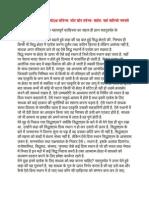 Aghor Mantra