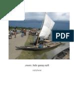 Folk by Chandrani