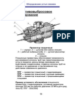 5 ПВО