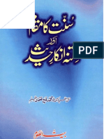 sunnat-ka-maqam-or-fitna-inkaar-e-hadith