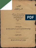 السر الجليل في خواص حسبنا الله ونعم الوكيل.pdf