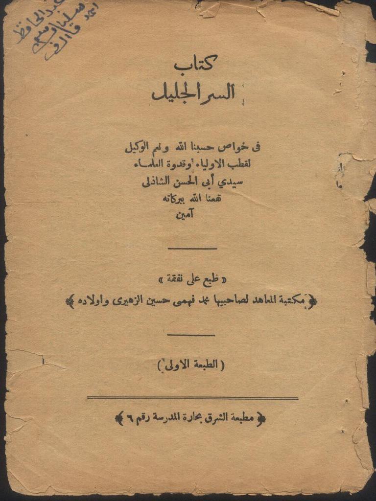 كتاب الدر المنظوم وخلاصة السر المكتوم pdf