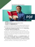 比尔盖茨2014年最喜欢看的五本书