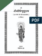 SHREE VISHNU-PURANA SANSKRIT-HINDI Mula Shloka Aur Hindi-Anuvadsahit Munilala Gupta Gita-Press 625 Pages NEW SCAN
