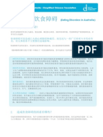Eating Disorders in Australia - Simplified Chinese