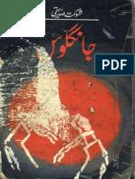 Jangloos Urdu novel part-1 written by author Shaukat Siddiqui.
