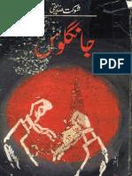 Jangloos Urdu novel part-2 written by author Shaukat Siddiqui.