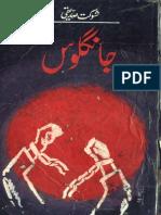Jangloos Urdu novel part-3 written by author Shaukat Siddiqui.