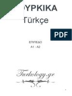 ΤΟΥΡΚΙΚΑ a1 - a2
