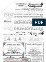 Peninei Shmuel Vaera 5770