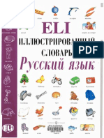 Pic.dic.rus