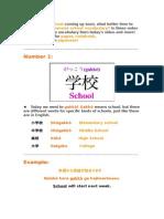 Puni Puni - All Vocabulary