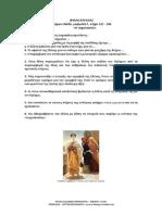 Ιλιάδα, ραψωδία Γ, στίχοι 121-244