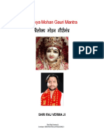 Trailokya Mohan Maa Gauri Mantra Sadhana Vidhi in Hindi(त्रैलोक्य मोहन माँ गौरी मंत्र साधना )