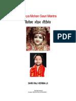 Trailokya Mohan Maa Gauri Mantra Sadhana Vidhi in Hindi (त्रैलोक्य मोहन माँ गौरी मंत्र साधना )