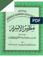 Mazhar-Ul-Israr